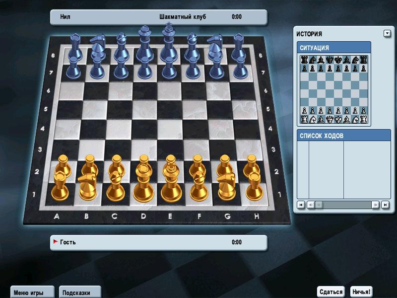 игра шахматы с компьютером бесплатно скачать