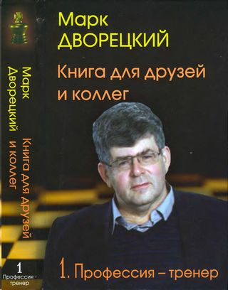 Дворецкий профессия тренер