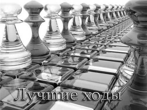 секрет в шахматной партии,