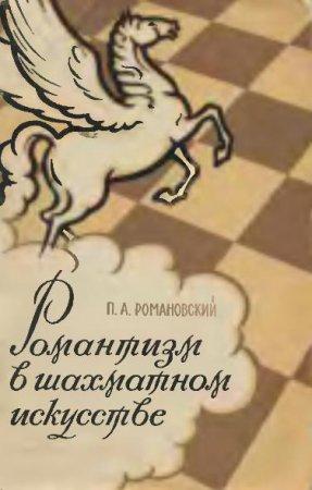 Романтизм в шахматном искусстве