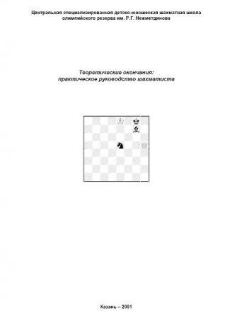 Теоретические окончания: практическое руководство шахматиста