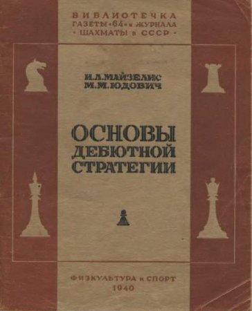 Основы дебютной стратегии. Для шахматистов 4-й и 3-й категории