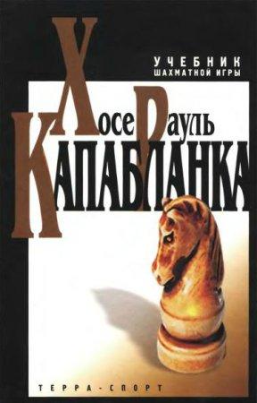 Учебник шахматной игры(сборник книг)