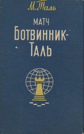 Матч Ботвинник-Таль