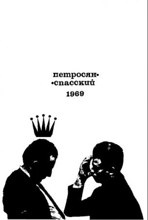 Петросян-Спасский 1969