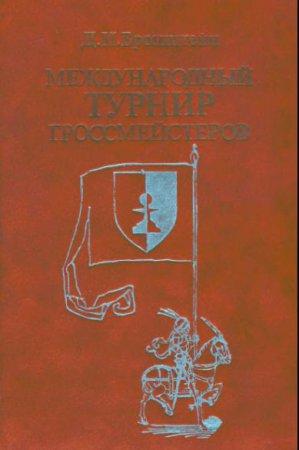Международный турнир гроссмейстеров: Нейгаузен-Цюрих, 29 августа - 24 октября 1953 г.