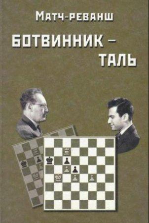 Матч-реванш на первенство мира Ботвинник-Таль. Москва, 1961 г.
