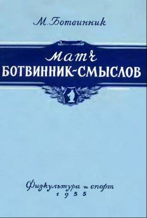 Матч Ботвинник - Смыслов на первенство мира