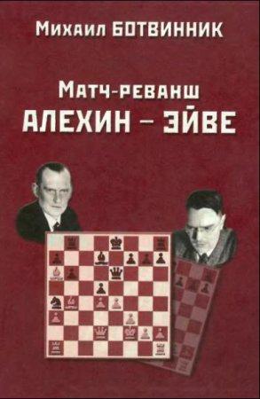 Матч-реванш на первенство мира АЛЕХИН - ЭЙВЕ. Октябрь-декабрь 1937 г.