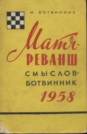 Матч реванш Смыслов-Ботвинник на первенство мира. Москва, 1958