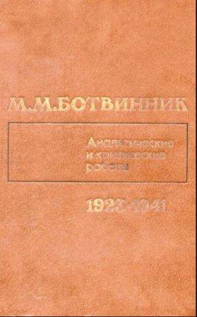 Аналитические и критические работы (1923-1941)