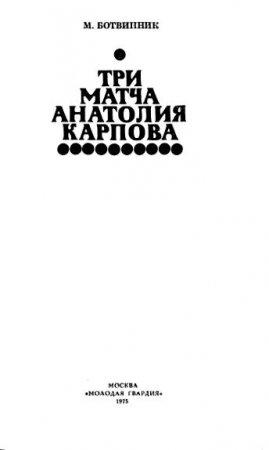 Три матча Анатолия Карпова