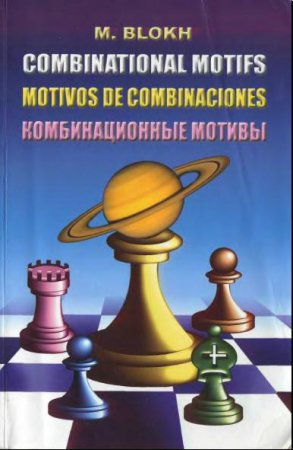 Комбинационные мотивы. Учебное пособие