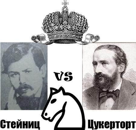 """Первый матч за """"шахматную корону"""""""