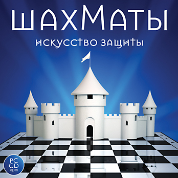 Определение защиты в шахматах