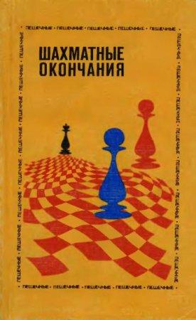 Шахматные окончания. Пешечные