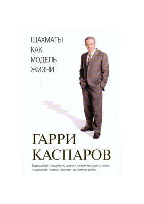 Шахматы как модель жизни - Каспаров