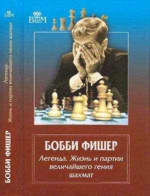 Скачать книгу Бобби Фишер. Легенда. Жизнь и партии величайшего гения шахмат.