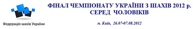 Чемпионат Украины. Финал. 2012