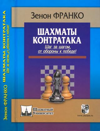 """Скачать книгу """"Шахматы Контратака"""""""