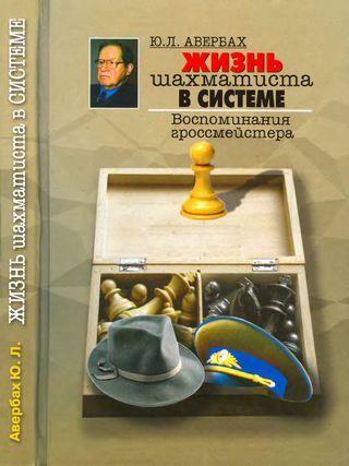 Жизнь шахматиста в системе - Авербах
