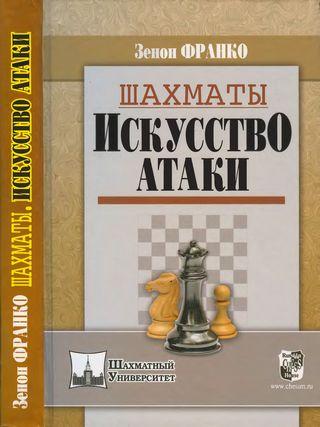"""Скачать книгу """"Шахматы.Искусство атаки"""""""