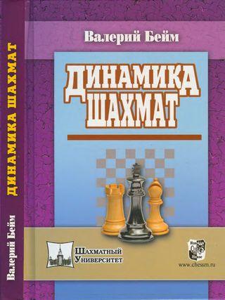 "Скачать книгу ""Динамика шахмат"""