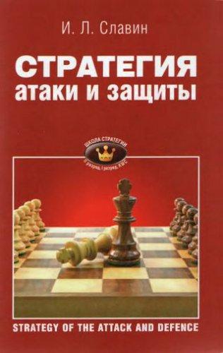 """Скачать книгу """"Стратегия атаки и защиты"""""""
