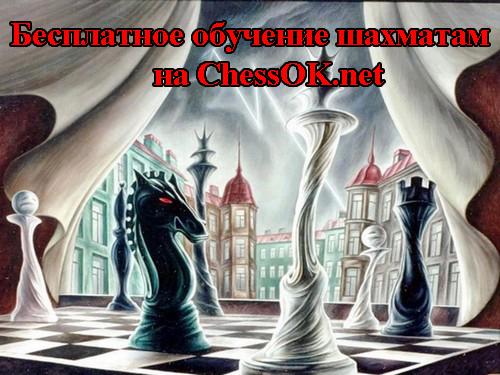 Шахматы - обучение бесплатно