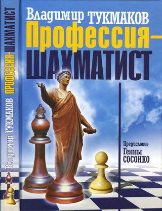 Тукмаков Владимир - Профессия шахматист
