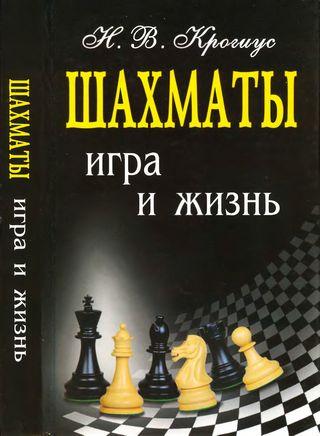 """Скачать книгу """"Шахматы игра и жизнь"""""""
