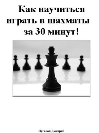 """Скачать книгу """"Как научиться играть в шахматы за 30 минут"""""""