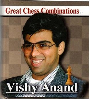Лучшие шахматные комбинации В. Ананда