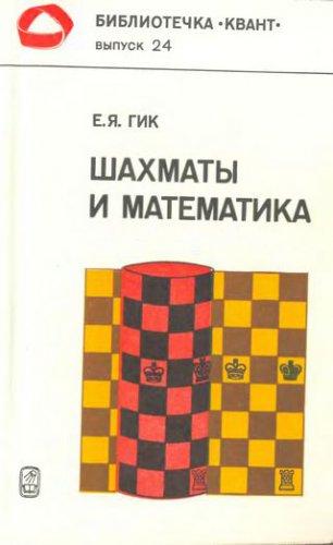 Шахматы и математика - Е.Гик