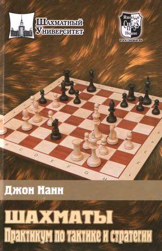 """Скачать книгу """"Шахматы. Практикум по тактике и стратегии"""""""