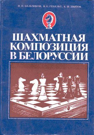 Шахматная композиция в Белоруссии