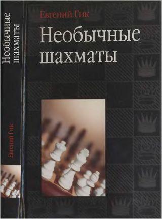 Скачать книгу «Необычные шахматы»
