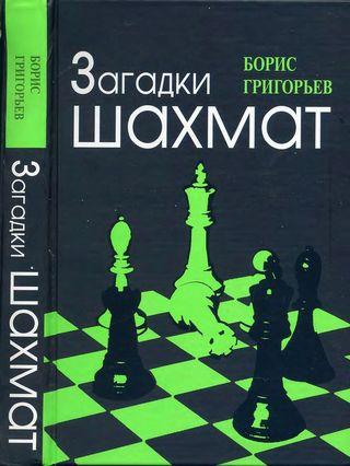"""Скачать книгу """"Загадки шахмат"""""""