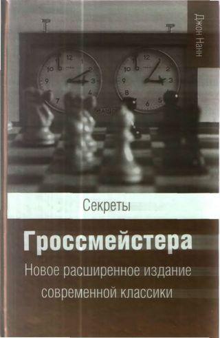 Секреты гроссмейстера (новое издание)