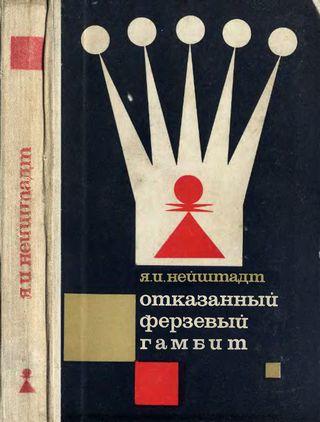 """Книга """"Отказанный ферзевый гамбит"""""""
