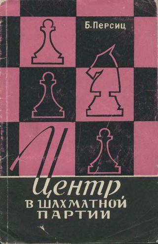 """Скачать книгу """"Центр в шахматной партии"""""""