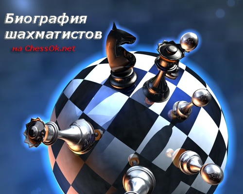 Биография шахматистов на ChessOk.net