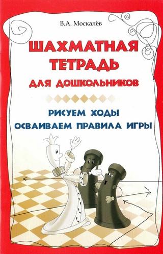 Шахматная тетрадь для дошкольников. Рисуем ходы, осваиваем правила игры