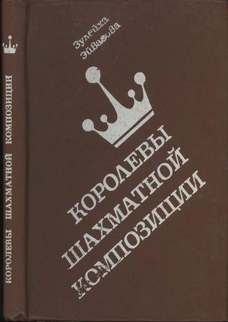 """Скачать книгу """"Королевы шахматной композиции"""""""