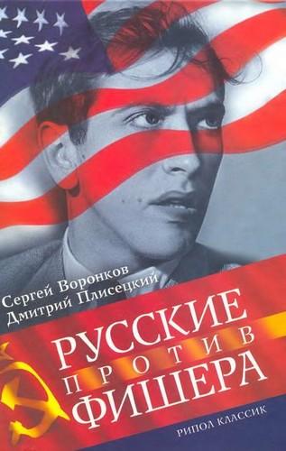 "Книга ""Русские против Фишера"""