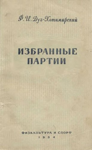 Дуз-Хотимирский. Избранные партии
