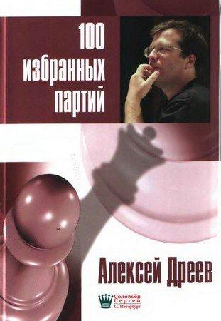 """Скачать книгу Алексея Дреева """"100 избранных партий"""""""
