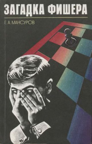 """Скачать книгу """"Загадка Фишера"""""""
