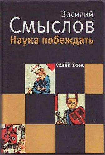 """Скачать шахматную книгу """"Наука побеждать"""""""