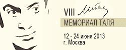 Мемориал Таля 2013 онлайн